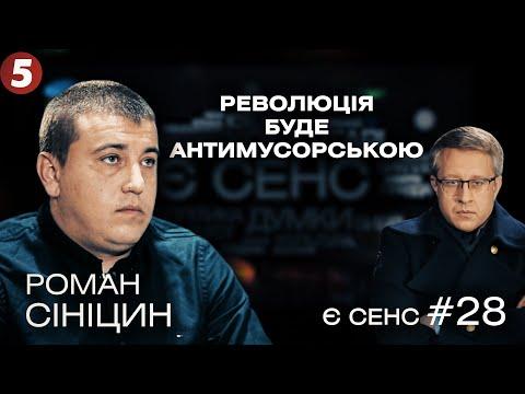 Антимусорська революція, очікування Врадіївки 2.0, що після відставки Авакова?| Роман Сініцин|Є СЕНС