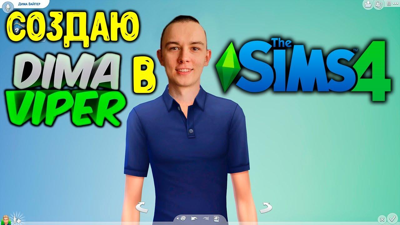Создаю Диму Вайпера в The Sims 4