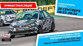 Автоспорт. Чемпионат России СМП РСКГ 6 этап. Гонки 2020 в классе S1600-юниор. Гонка (заезд) 2