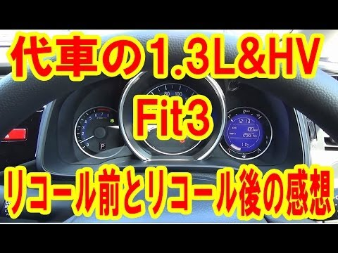 FIT3 HVとガソリン車の比較&HV感想 リコール前&リコール後