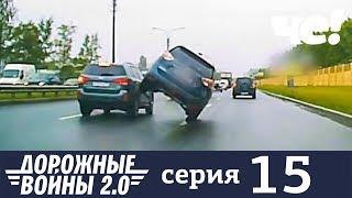 Дорожные войны | Сезон 7 | Серия 15