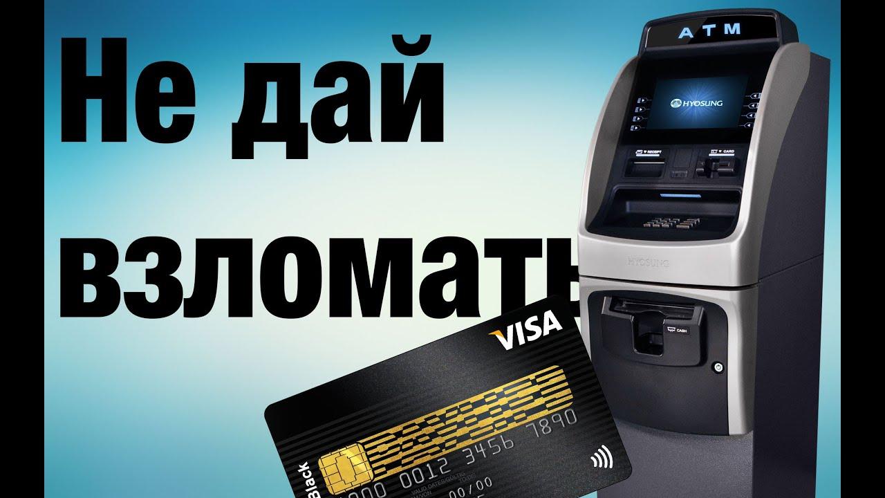 Научиться взломать кредитные карты микрозайм в краснодаре адреса