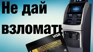 видео Что делать, если украли деньги с кредитной карты