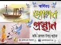 প্রথম প্রেমের করুণ ব্যর্থতার কবিতা - গোপন প্রস্থান। Rahmat Ullah Pathak