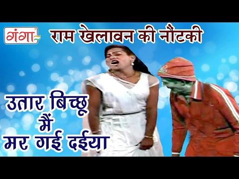 उतार बिच्छू मैं मर गई दईया - Ram Khelawan Ki Nautanki | Bhojpuri Nautanki Nach Programme