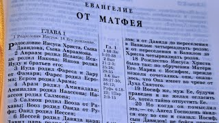 Библия. Евангелие от Матфея. Новый Завет.1-28 глава.  (читает Ярл Пейсти).