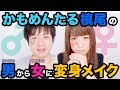 かもめんたる槙尾の「女装メイク講座」 の動画、YouTube動画。