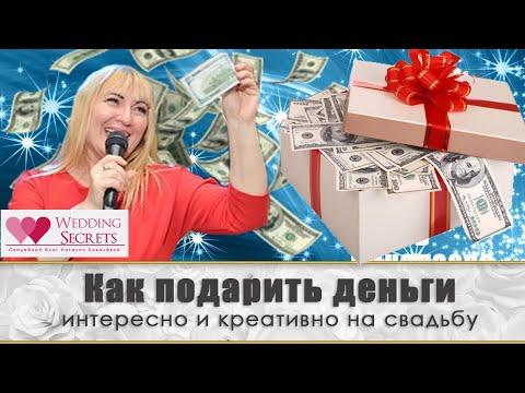 Как оригинально подарить деньги на свадьбу / Wedding blog Натальи Ковалёвой/Советы и рекомендации