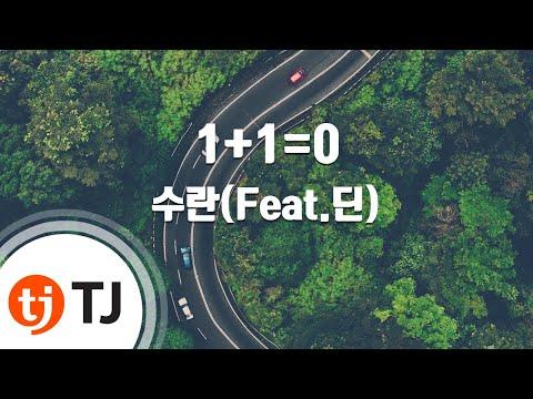 [TJ노래방] 1+1=0 - 수란(Feat.딘)(SURAN) / TJ Karaoke