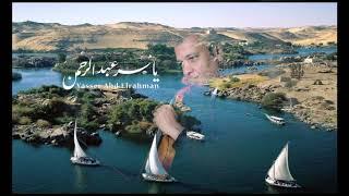 { الأوبريت النادر }  يا مصر حضنك رباني/  للموسيقار  ياسر عبد الرحمن