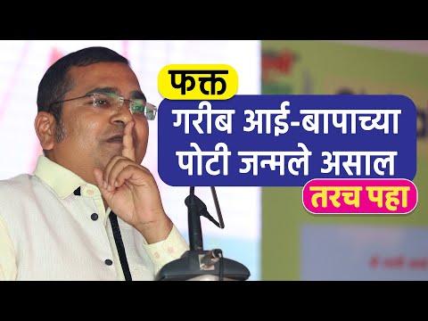 तुम्ही गरीब आई-बापाच्या पोटी जन्म घेतला आहे? तर नक्की हे पहा   Namdevrao Jadhav