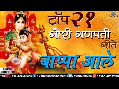 टॉप २१ गाैरी गणपती गीते | Top 21 Gauri Ganpati Geete | Bappa Aale | JUKEBOX | Ganesh Chaturthi Songs