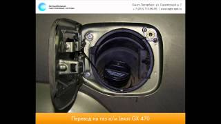 Перевод на газ Lexus GX470 16.12.2014