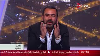 بتوقيت القاهرة ـ مقدمة يوسف الحسيني عن المطرب محمد منير وتاريخه الفني