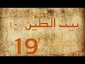 مسلسل بيت الطين الجزء الاول - الحلقة ١٩