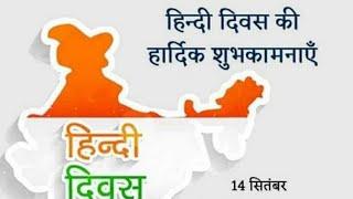 Hindi Diwas ||#diltohindihai #hindidiwas best hindi diwas quotes collection