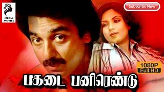 Pagadai Panirendu Tamil Full Movie   Kamal Haasan   Sripriya   Y G Mahendra   Star Movies