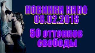 Киночирника - Новинки Кино в Кинотеатрах Казахстана ★2018★