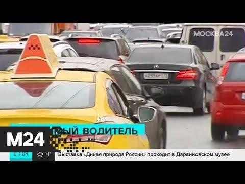 Ранее судимых не пустят работать в такси - Москва 24