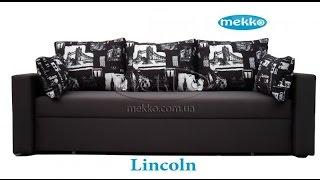 Диван Черкассы. Ортопедический диван Lincoln купить в Черкассах. Цена от производителя.(, 2015-04-20T08:43:50.000Z)