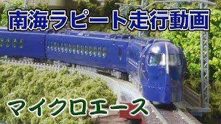 【鉄道模型】MicroAce 南海ラピート 走行動画【Nゲージ】