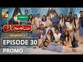OPPO presents Suno Chanda Season 2 Episode #30 Promo HUM TV Drama