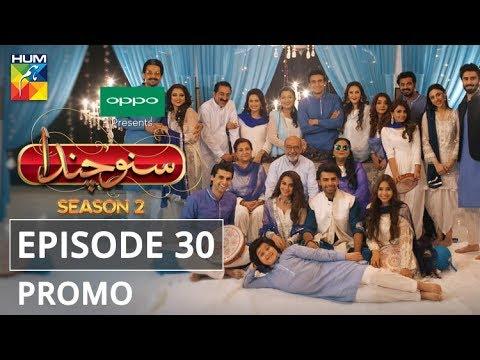 Download OPPO presents Suno Chanda Season 2 Episode #30 Promo HUM TV Drama