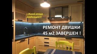 Обзор двушки 45м2, Ремонт готов! Владимир Суменко