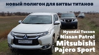 Новый полигон: Hyundai Tucson, Nissan Patrol, новый Mitsubishi Pajero Sport