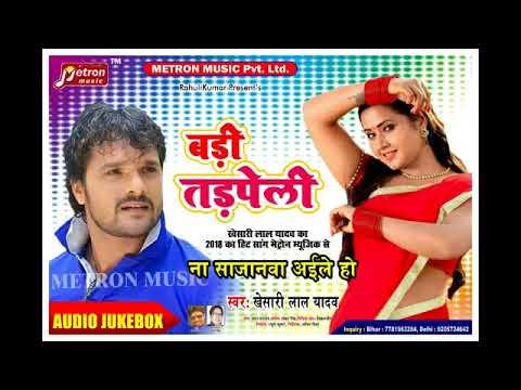 khesarilal Yadav || Na Sajanwa aile ho || Bhojpuri Songs 2018 HD