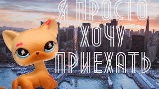 Алексей Воробьев-я просто хочу приехать(клип lps)