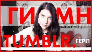 ГИМН TUMBLR GIRL