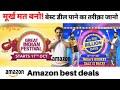 Amazon Great Indian Festival 2020 -Flipkart Big Billion Days & Amazon Great Indian Festival Sale