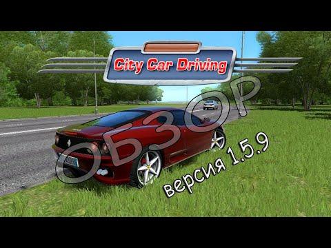 City Car Driving 1.5.9 - Обзор обновления