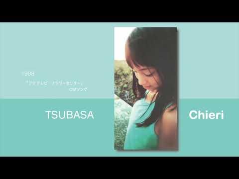 Chieri (伊藤智恵理) ~ TSUBASA