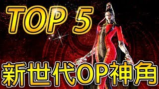 TOP 5 | 傳說對決新世代OP神角!Top 5 OP Heroes 2019! 《Arena of Valor》