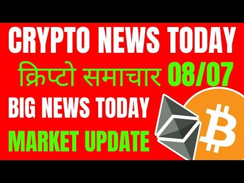 Crypto News Today Hindi - 08/07 || Bitcoin News Today Hindi