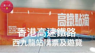 西九龍高鐵站買預售車票