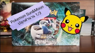 เปิดซอง Pokemon Sun&Moon ปลุกตำนาน เซต A ล่าหมาป่าดำ Zoroark อยู่ไหนนนนนนนนน (1/3)