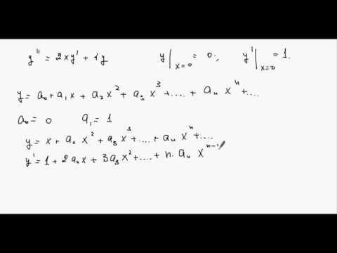 Применение степенных рядов к решению дифференциальных уравнений.