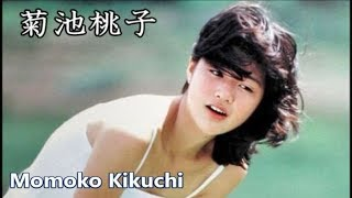 菊池桃子の画像集です。(きくちももこ)Momoko Kikuchi。東京都品川区...