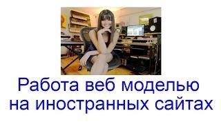 Работа веб моделью на дому для девушек и парней на Bongamodels и Chaturbate