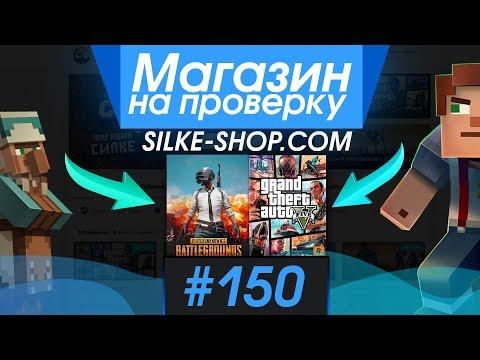 #150 Магазин на проверку - Silke-shop.com (МАГАЗИН ЮТУБЕРА СИЛКЕ ВЕЩАЕТ!) GTA V за 100 РУБЛЕЙ?!