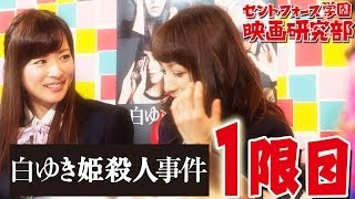 公式ホームページ http://cf-eiga.com/ 皆藤愛子が噂にのみ込まれる?!...
