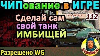 КАК получить ЧИПОВАННЫЙ ТАНК: простой секрет🔥Не реклама, не рулетка WORLD of TANKS 112 танк 112 wot