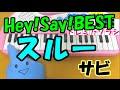 サビだけ【スルー】Hey! Say! BEST 平成ジャンプ 1本指ピアノ 簡単ドレミ楽譜 超初心者向け
