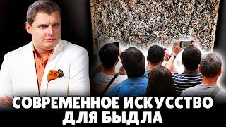 Современное искусство для быдла | Е. Понасенков