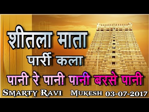Pani Re Pani Pani Barse Pani ~ Chhattisgarhi Song
