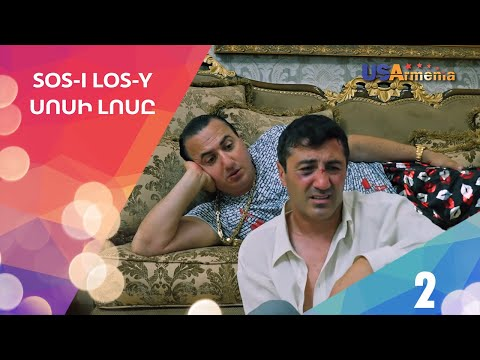 SOS-i LOS-y 2/Սոսի Լոսը 2-Episode 2