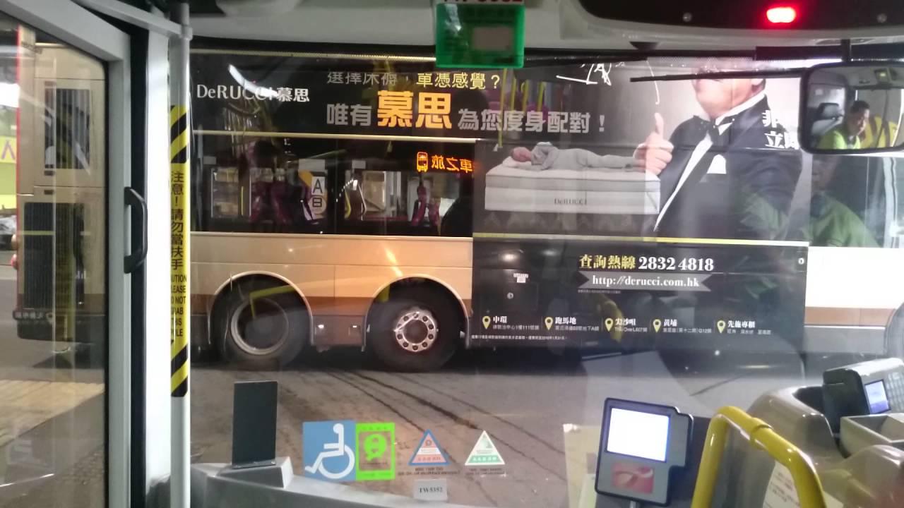 九龍巴士(1933)有限公司 九龍灣巴士廠 open day 之 洗車之旅 Facelift (K)ATENU865 TW5352 洗車過程 9-4-2016 - YouTube